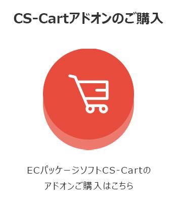 ECパッケージソフト CS-Cartのアドオンご購入はこちら